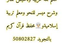 معلم لغة عربية وتأسيس ممتاز بطريقة نور البيان ومحفظ قرآن كريم بالتجويد