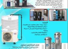 مبردات ماء معتمدة من الكهرماء