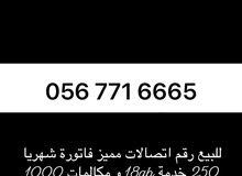 رقم مميز اتصالات