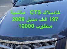 كاديلاك فل ابشن جيدة جدا مديل 2009 ماشية 197 الف كم