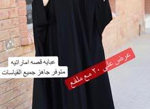 عبايات ليالي و طواقي و نقابات الشرقيه