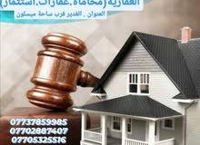 مكتب الوهد للمحاماة للاستشارات القانونية (الغير مجانية) والخدمات العقارية