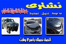 نشتري جميع انواع السيارات السكراب تحويل - تسقيط من جميع مناطق الكويت