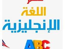 مدرس/مدرسة لغة انجليزية - مدرسة لغة عربية
