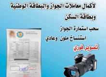 ترويج معاملات الجواز والبطاقة الوطنية ( الموحده )