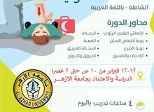 اولى فافاعليات التمريض 12 و 13 فبراير بجامعة الازهر