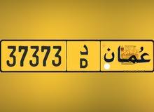 رقم: 37373 _ د