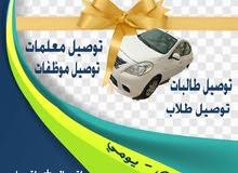 توصيل مشاوير خاصة داخل مدينة جدة توصيل موظفات توصيل معلمات توصيل طلاب توصيل طالبات