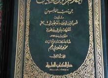 كتب اسلاميه