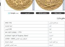 عملة معدنية قديمة ( الدولة العثمانية )