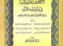 مكتبة كتب دينية شاملة ( أكثر من 100 كتاب و أكثر من 120 مجلة )