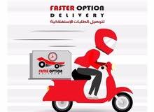 مطلوب سائقين دراجة نارية لشركة توصيل we need motorbike drivers