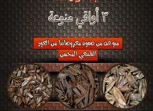 ثلا أواقي بخور طبيعي محسن برائحة مميزة