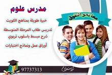 مدرس علوم ماهر ومتميز لطلاب وطالبات المرحله المتوسطه