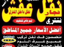 نقل جميع اغراض المنزل و تركيب اثاث ايكيا و نقل داخل المنزل جميع مناطق الكويت