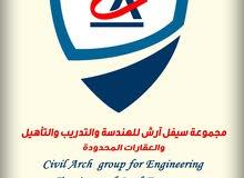 مكتب سيفل ارش للهندسه والمساحه والخدمات العقاريه