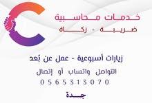 محاسب زيارات في جدة بسعر مناسب /خدمات محاسبية /زيارات اسبوعية/ عمل عن بعد