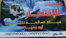 تنك مياه صالحه للشرب الزرقاء عمان