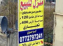 منزل تجاري للبيع مكون من طابقين  مساحه كل طابق 120 مساحه الارض406 ع الشارع 32م