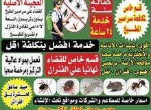 المتحدة لمكافحة الحشرات والقوارض
