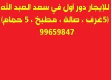 سعد العبد الله ق3