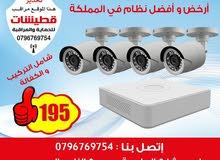 كميرات مراقبة افضل نظام مراقبة و فل HD ومكفول يا معلم فقط 250 دينار