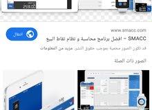 نظام سماك المحاسبي - بليغ إدريس مسئول مبيعات شركة بحر العرب لانظمة المعلومات