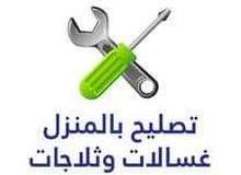 صيانة ثلاجات وغسالات