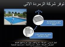شركه الزمرده للتوريد معدات حمامات السباحه