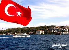 يلا على إسطنبول رحلاتنا غييير