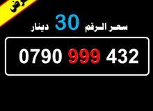 رقم زين 0790.999.432