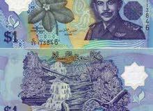 دولار البروناي من عام 1996