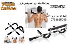 جهاز رياضي منزلي ايرون جيم لياقة بدنية رياضية منزلية و شد عضلات الجسم Iron Gym
