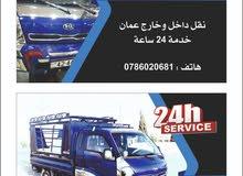 نقل داخل عمان وخارجها باقل الاسعار