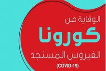 خدمات تعقيم والحماية من العدوي ومكافحة الافات فيروس كورونا COVID!9 مصحات نوادي مطاعم اسواق
