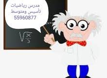 مدرس رياضيات جميع مناطق الكويت