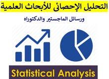تحليل إحصائي لطلبة ماجستير ودكتوراه على أيدي اخصائيين