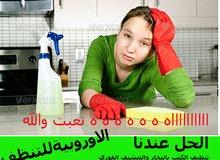 cleaning services amman jordan