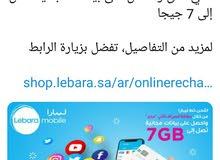 ليبارا هدايا بيانات عند الشحن Lebara Data gift with Recharge