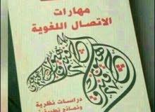 مدرس لغة عربية للجامعات والمرحلتين الثانوية والمتوسطة والكفايات ت 51707097