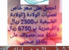 بطاقة صحتي للمواطنين والزوار و المقيمين