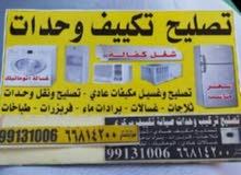 حمزةباكستانى 99131006 تصليح  ثلاجات  فريزرات براداءمياه غسالات عادى واتوماتيك طب