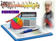 برنامج باتشيللو للمحاسبة والإدارة المالية