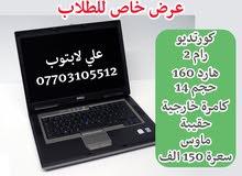 لابتوب بنظام عربي وكيبورد عربي + كامرة