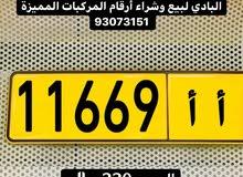 11669 أ أ / الرقم في الجهاز