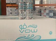 توصيل مياه.  مكه المكرمه      ڤو - اكولايف - ڤين