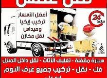 نقل عفش __اقل الأسعار بجميع مناطق الكويت____