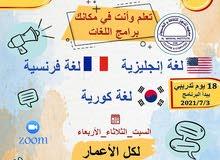 دورة تدريب لغات ( انجليزى + فرنسى + كورى)