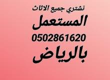 شراء المطابخ المستعمله بالرياض 0502861620