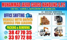 House / Office / Villas / Store / Shops Shifting All over Bahrain ...  Reliable
